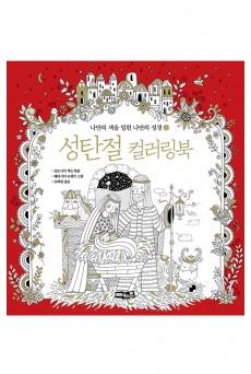 성탄절 컬러링북